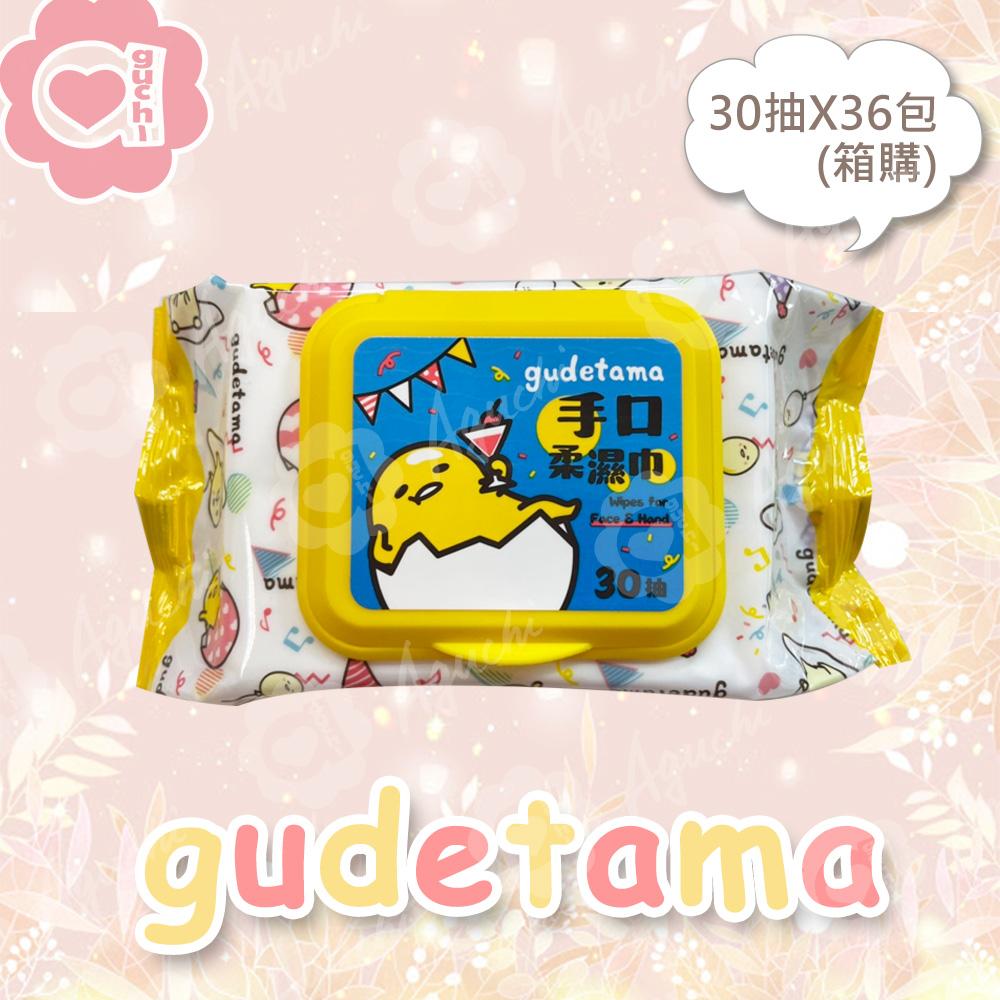 Sanrio 三麗鷗蛋黃哥手口有蓋柔濕巾/濕紙巾 (加蓋) 30抽X36包(箱購) 適用於手、口、臉 使用超安心