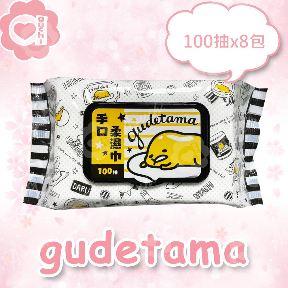 Sanrio 三麗鷗蛋黃哥手口有蓋柔濕巾/濕紙巾(加蓋)100抽X8包 適用於手、口、臉 使用超安心