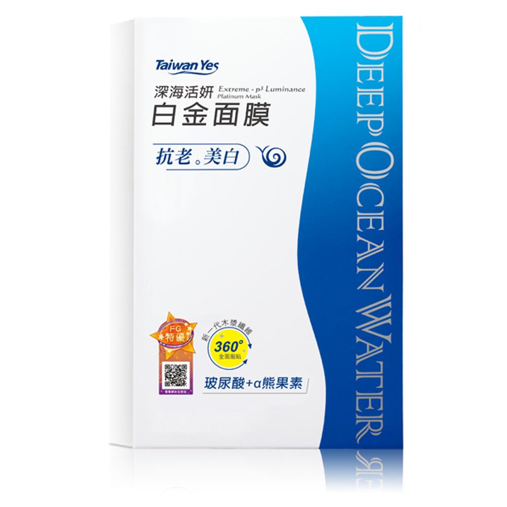 【Taiwan Yes】深海活妍白金面膜5片/盒