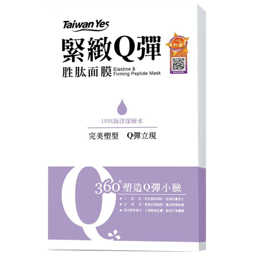 【Taiwan Yes】緊緻Q彈胜肽面膜6片/盒
