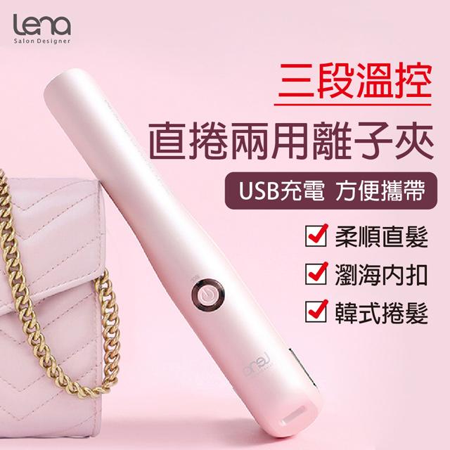 Lena USB無線式隨身直捲兩用離子夾 K-197