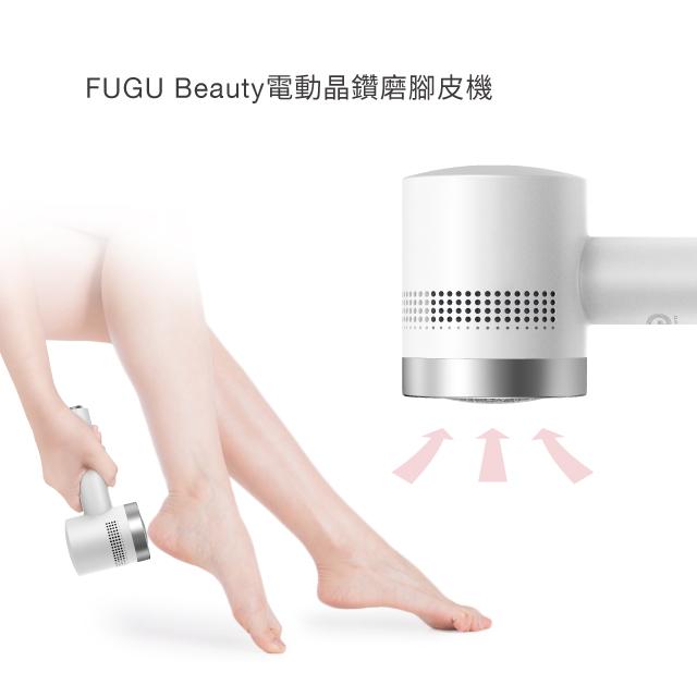 FUGU Beauty電動晶鑽磨腳皮機