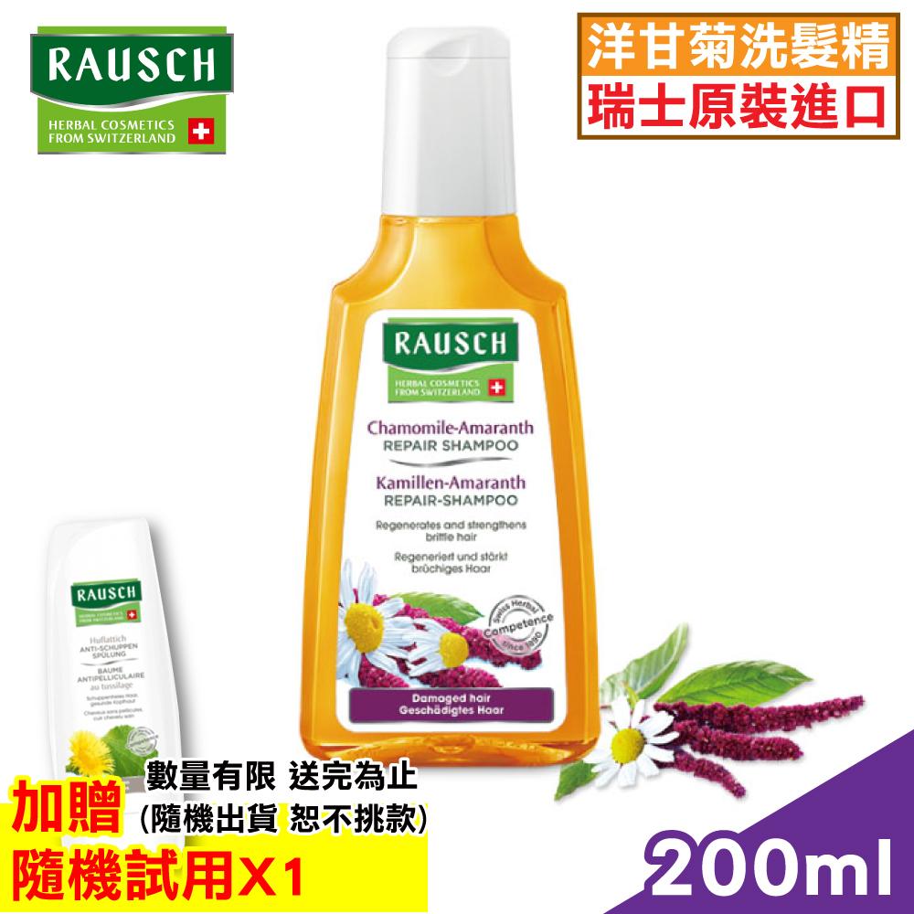 瑞士 RAUSCH羅氏草本 洋甘菊洗髮精 200ml (瑞士原裝進口,正品公司貨)