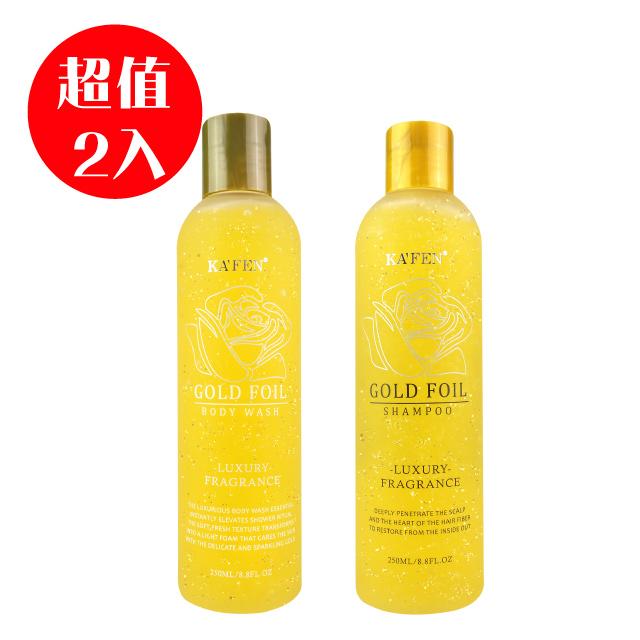 【KAFEN】 鉑金香氛系列 洗髮精/沐浴乳 250ml 2入組