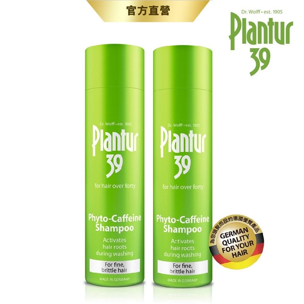 (2入)【Plantur39】植物與咖啡因洗髮露 細軟脆弱髮 250ml