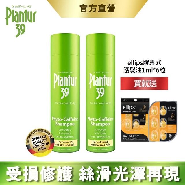 (買就送)【Plantur39】植物與咖啡因洗髮露 染燙受損髮 250mlx2+ellips膠囊護髮油1mlx6粒