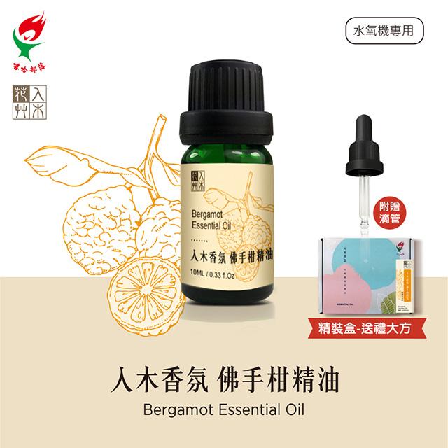 〈花艸入木〉入木香氛擴香精油─佛手柑(水氧機專用10ml)