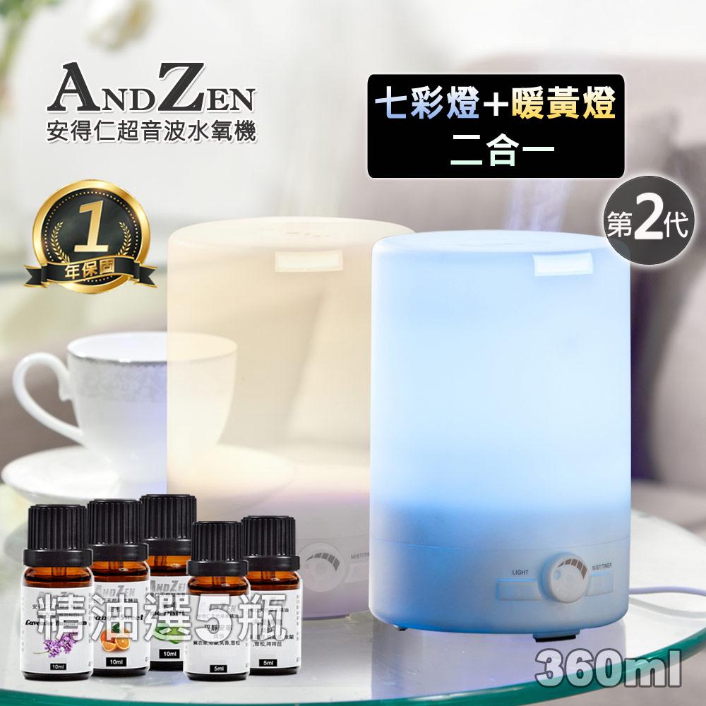 ANDZEN七彩暖黃日系風格超音波負離子水氧機(AZ-3600)
