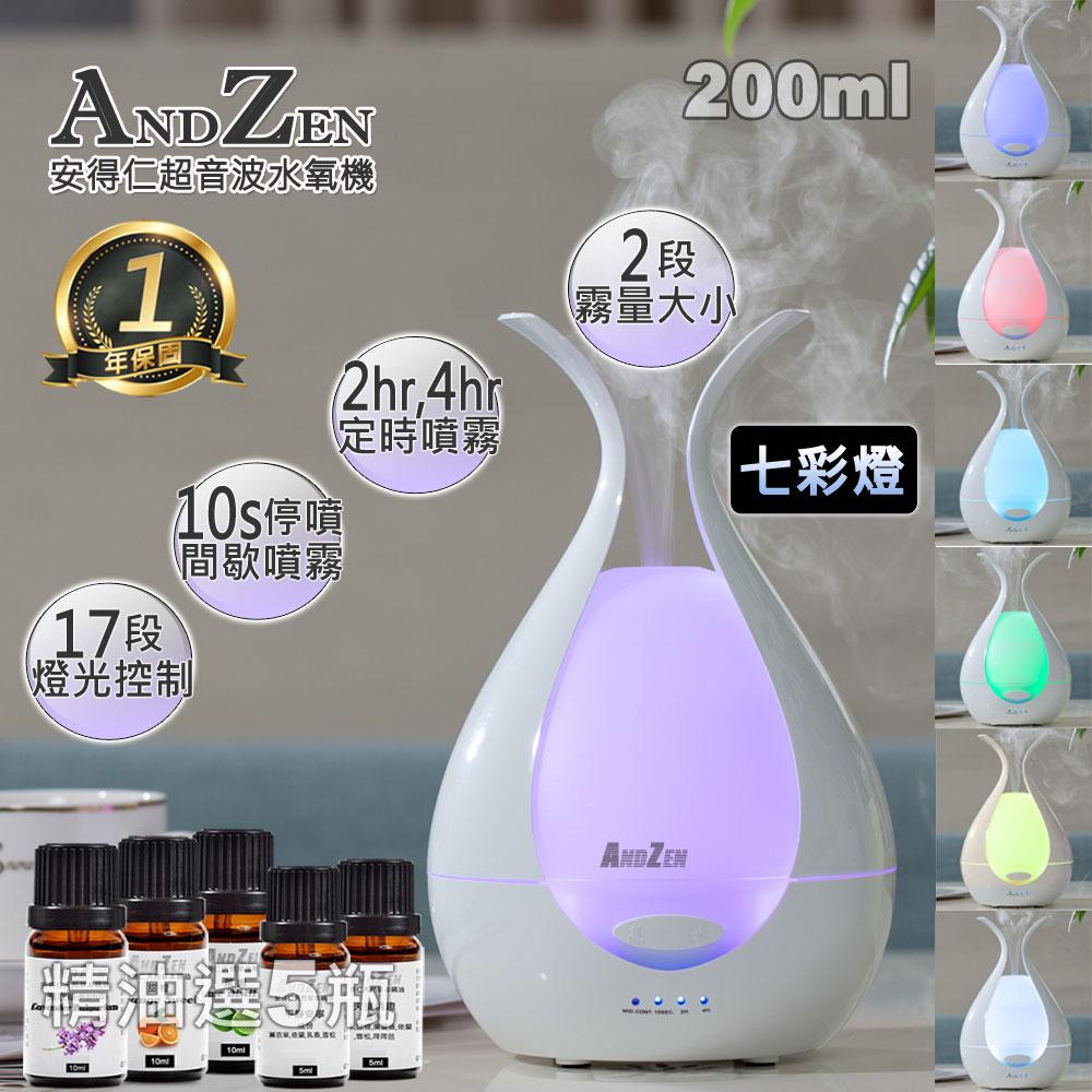 ANDZEN 日系風格負離子水氧機(AZ-2000七彩燈)