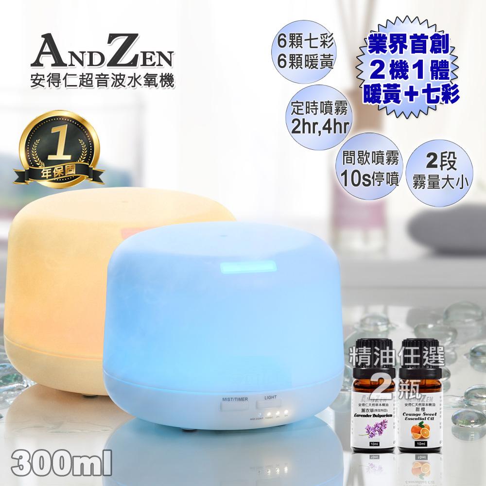 ANDZEN七彩暖黃燈控定時超音波負離子水氧機AZ-2300