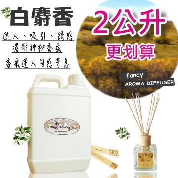 Fancy藤蔓香氛精油-白麝香-2公升補充瓶
