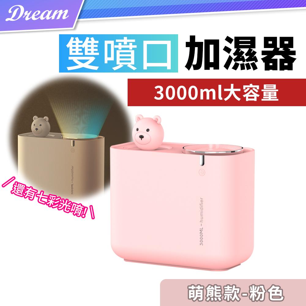 雙噴口加濕器 3000ML大容量【萌熊款 - 粉色】(浪漫燈光/可加精油/雙口噴霧)