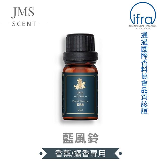 JMScent 時尚香水精油 藍風鈴 IFRA認證 香薰/擴香專用 (10ml)