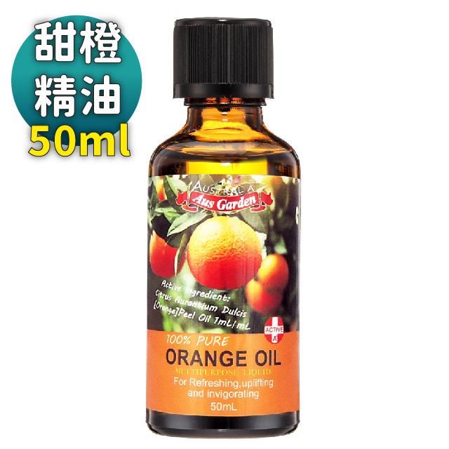【澳維花園 Ausgarden】澳洲甜橙精油50ml(澳洲原裝亮白舒緩精油