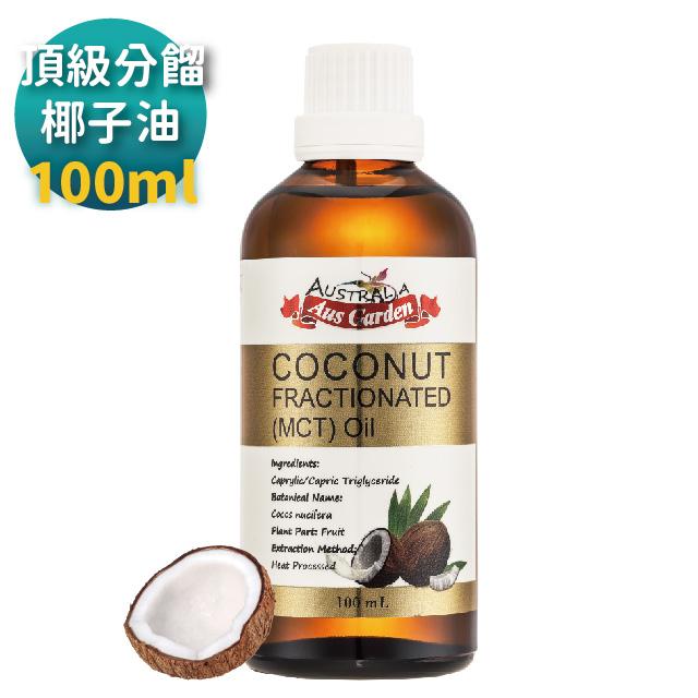 【澳維花園 Ausgarden】頂級分餾椰子油100ml(精純天然椰子油植物性分餾油)
