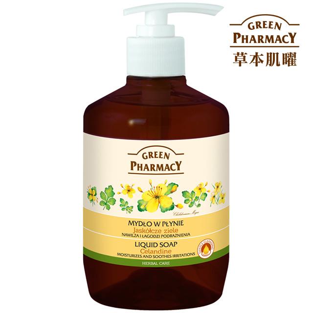 Green Pharmacy 小黃蓮自然草本潔手乳 465ml