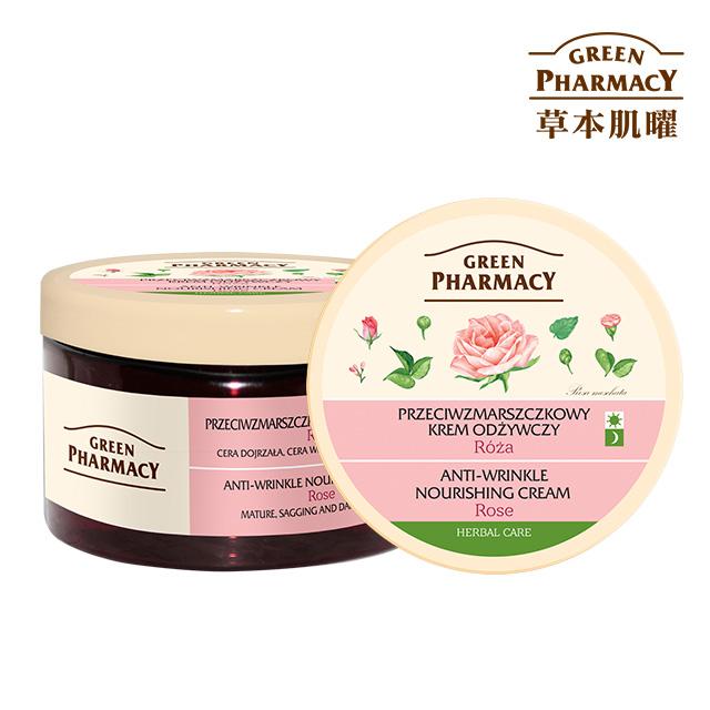 Green Pharmacy 玫瑰彈力修護面霜 150ml