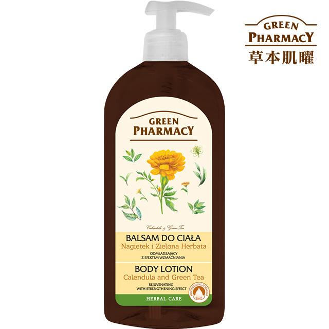 Green Pharmacy 天然金盞花&綠茶保濕潤膚乳液500ml