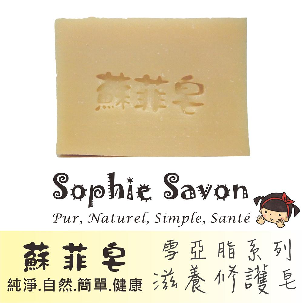 Sophie Savon 蘇菲皂.羊奶皂.雪亞脂.雪亞脂滋養修護皂