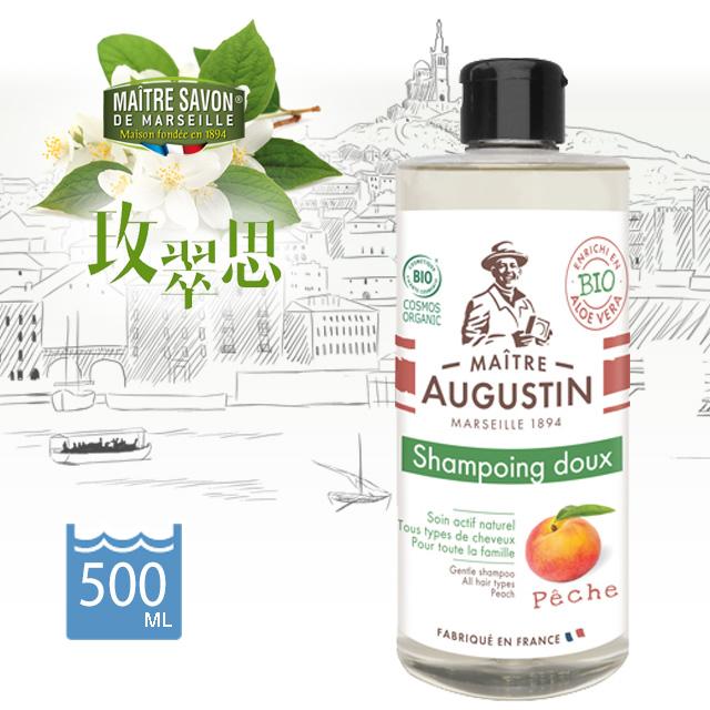 法國Augustin清新蜜桃洗髮精500ML