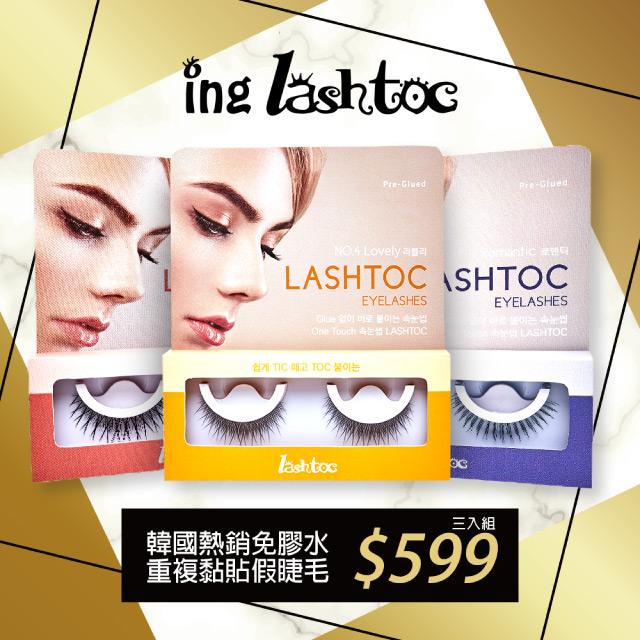 【LASHTOC】韓國自黏式假睫毛-3入組