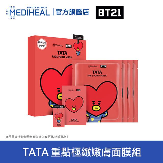 MEDIHEAL T21極緻嫩膚面膜