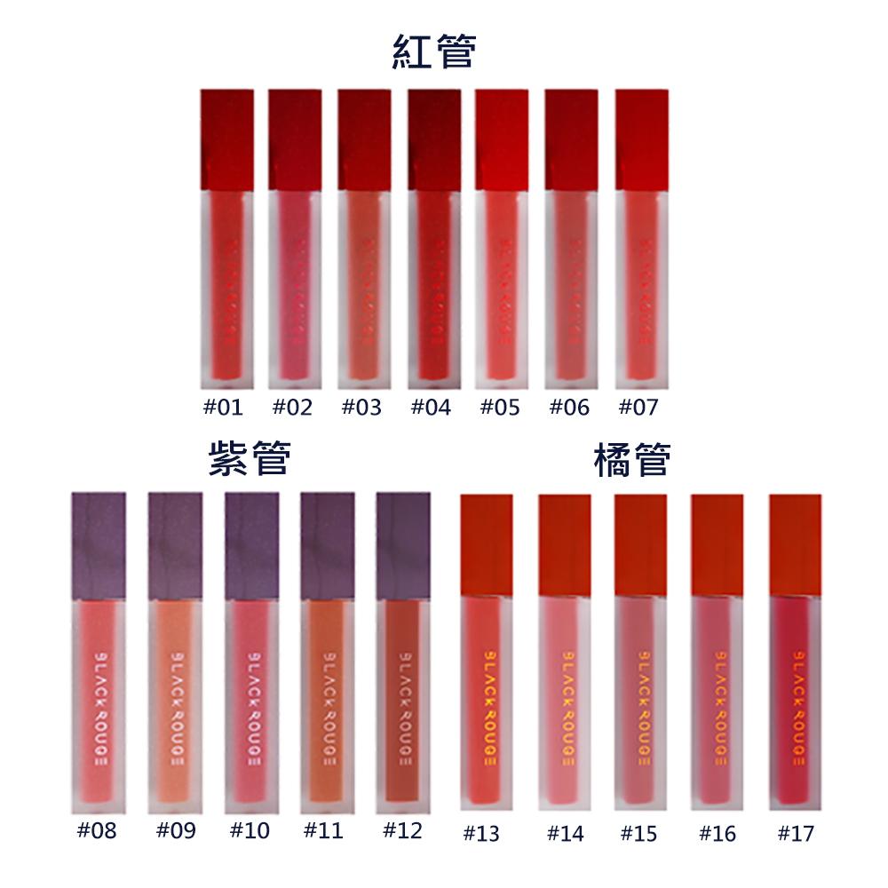 【韓國Black Rouge】空氣絲絨霧面唇釉 4.5g(色號任選)