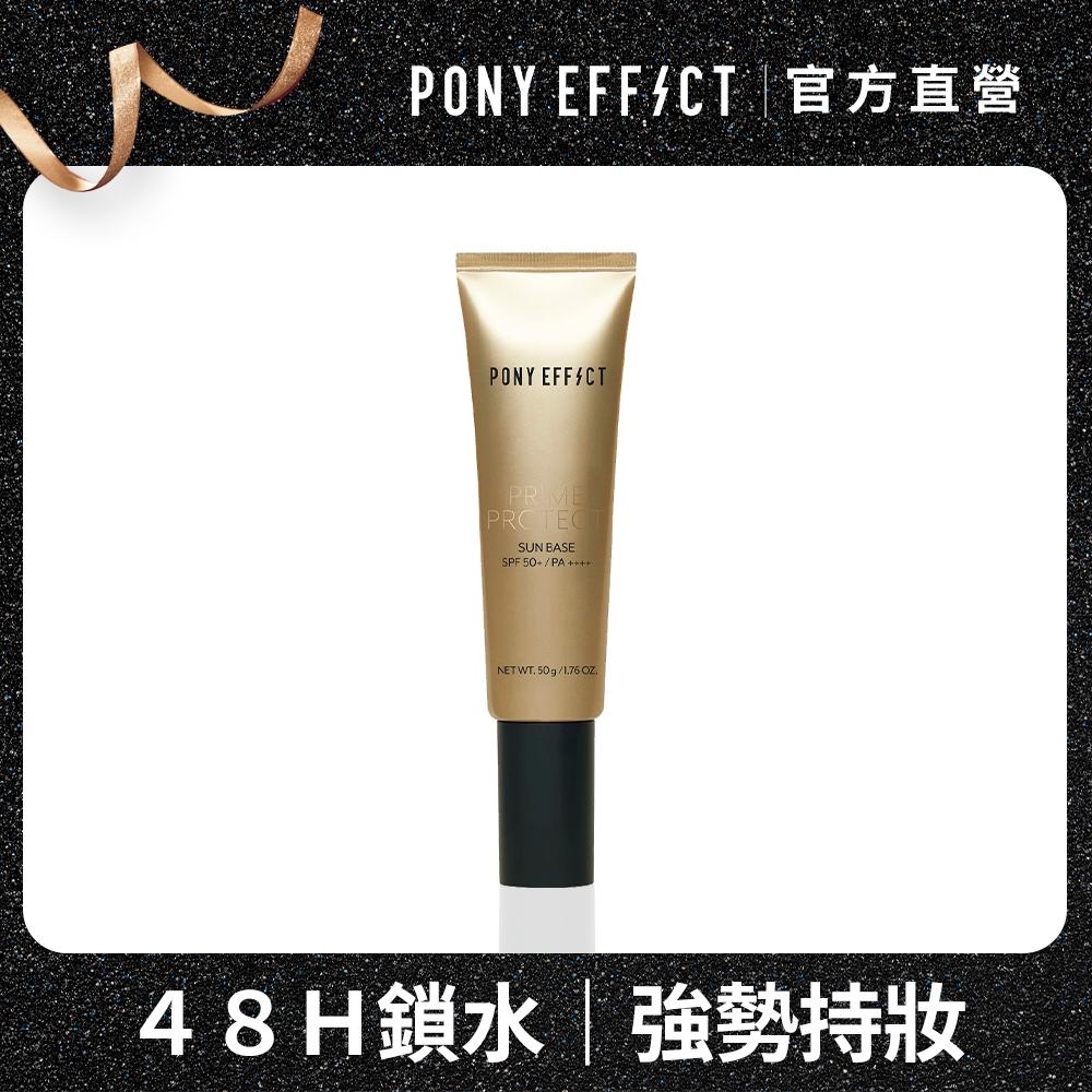 【PONY EFFECT】水透光妝前防護乳 SPF50+/PA++++ 50ml