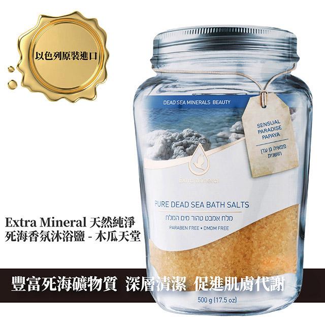 Extra Mineral 天然純淨死海香氛沐浴鹽 -木瓜天堂500g