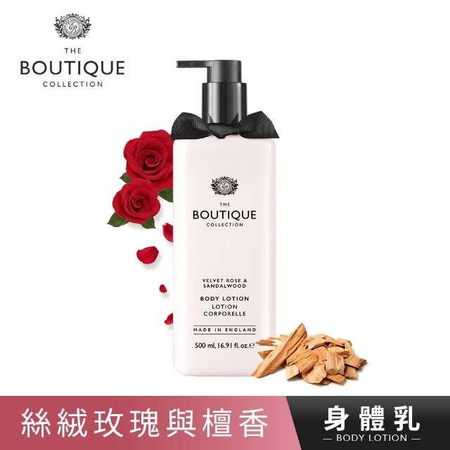 【BOUTIQUE英國香氛】絲絨玫瑰與檀香身體乳 500ml