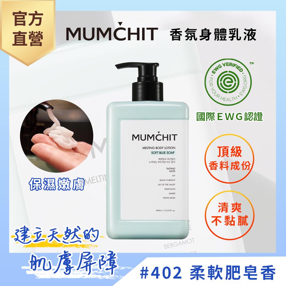 MUMCHIT默契 香氛身體乳液 #402柔軟肥皂香 400ml