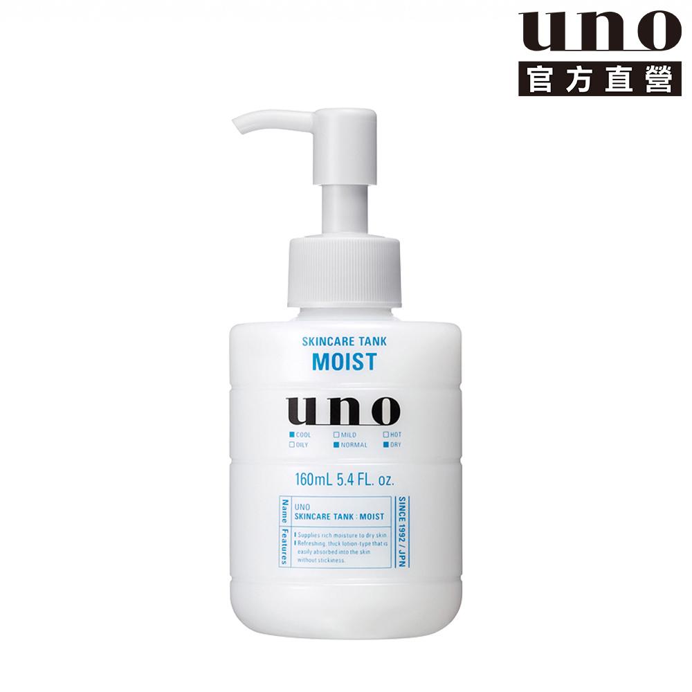 UNO 俐落至上機能水(保濕型) 160mL