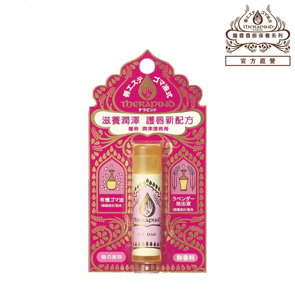 THERAPIND 魔唇滋潤護脣膏4.5g(滋潤型)