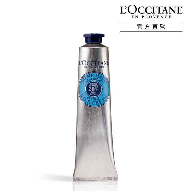 【L'OCCITANE 歐舒丹】乳油木護手霜75ml
