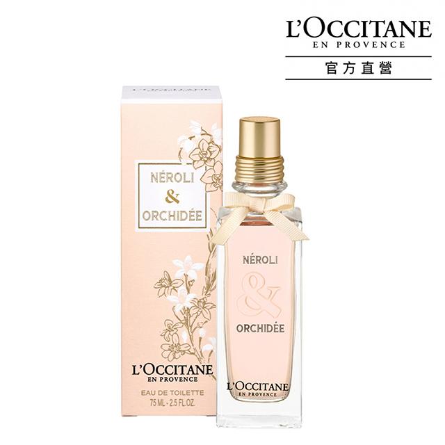 【L'OCCITANE 歐舒丹】橙花&蘭花淡香水75ml