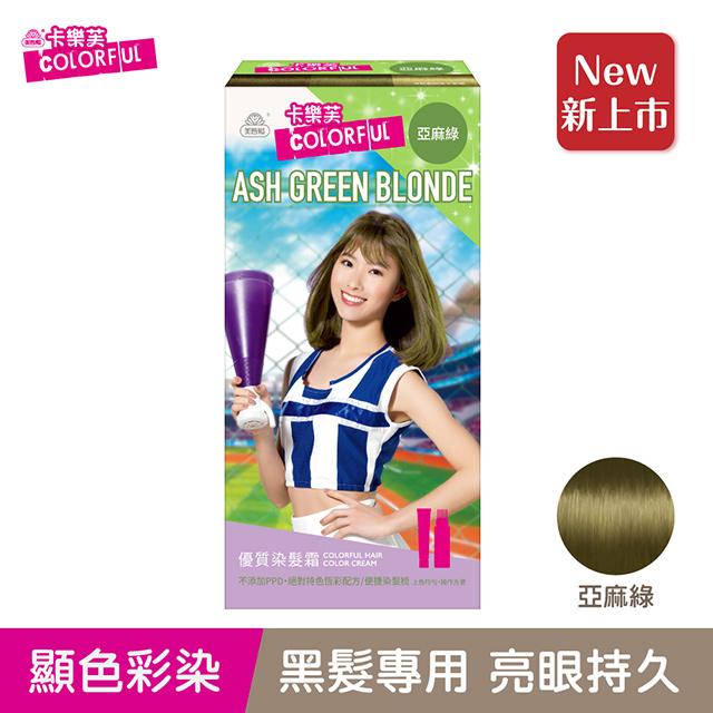 【卡樂芙】優質染髮霜(亞麻綠)50g+50g