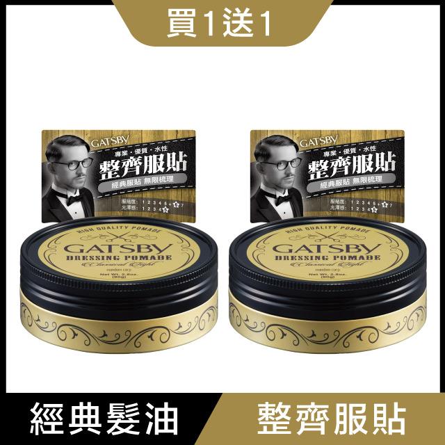 (2入組)GATSBY 經典服貼髮油80g (買一送一)