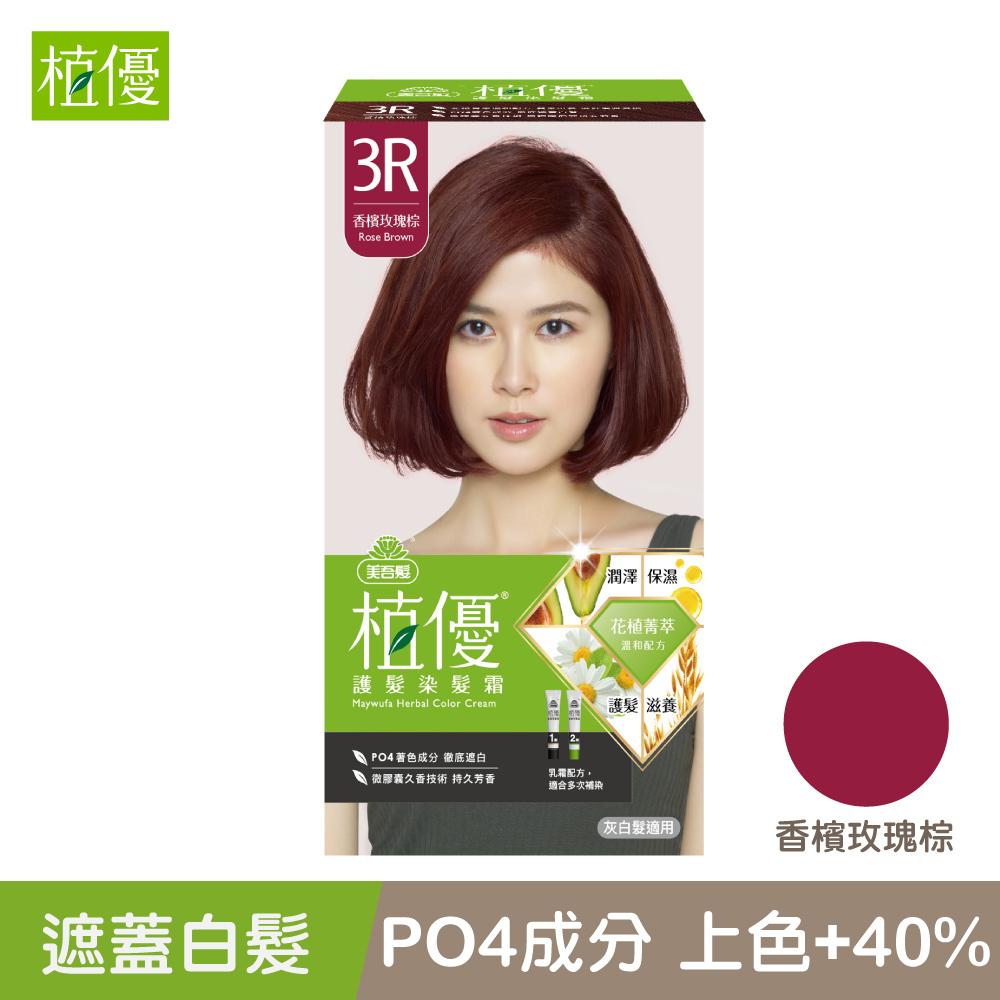 (買三送三組)《美吾髮》植優護髮染髮霜-3R香檳玫瑰棕(40g+40g)