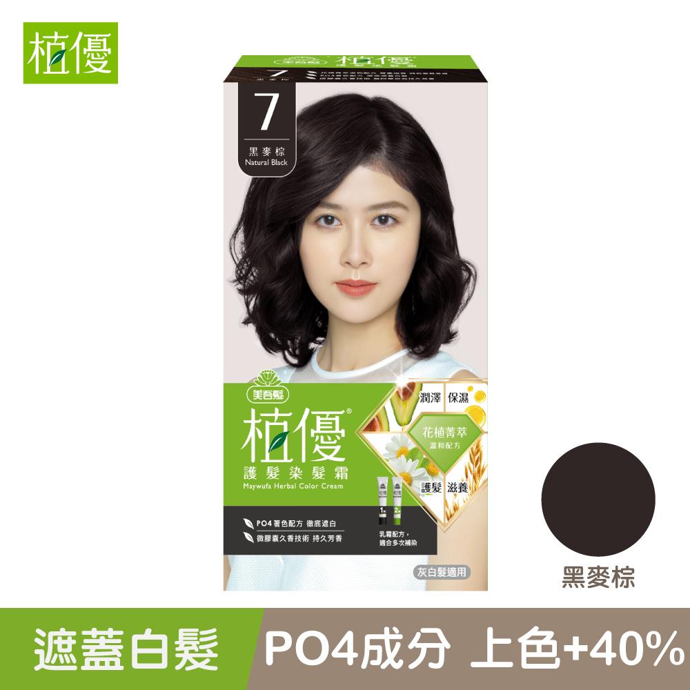 (買三送三組)《美吾髮》植優護髮染髮霜-7黑麥棕(40g+40g)