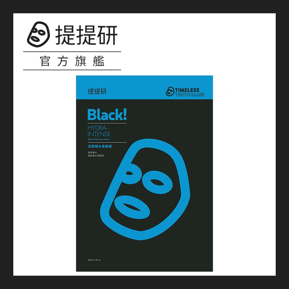 提提研 浸潤補水黑面膜(30ml x 5片)