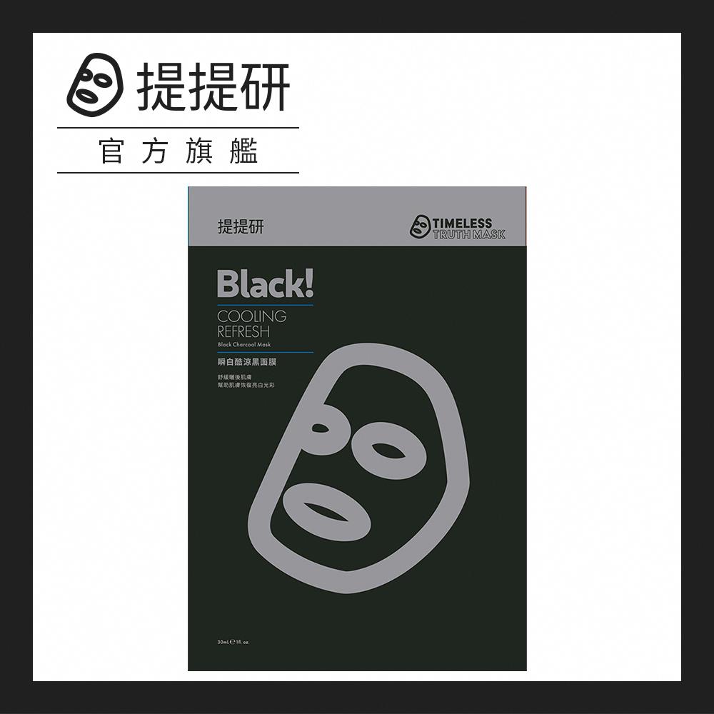 提提研 瞬白酷涼黑面膜(30ml x 5片)