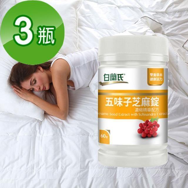 【白蘭氏】五味子芝麻錠 濃縮精華配方(60錠/瓶)三入