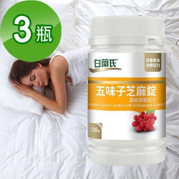 【白蘭氏】五味子芝麻錠 濃縮精華配方(120錠/瓶)三入