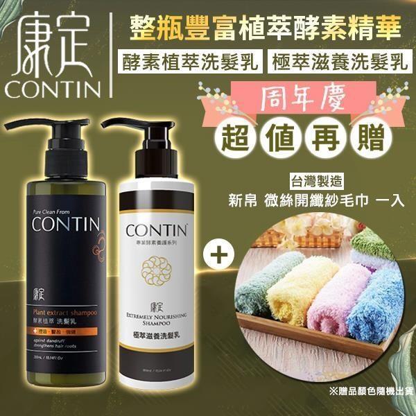 CONTIN康定 極萃滋養洗髮乳+酵素植萃洗髮乳(300ML) 公司貨
