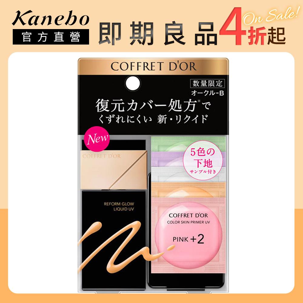 【Kanebo 佳麗寶】COFFRET D'OR光色立體粉底液UV限定組A#OC-B(即期品)