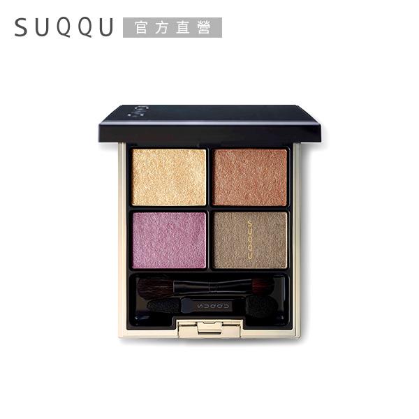 【SUQQU】晶采立體眼彩盤 5.6g#133