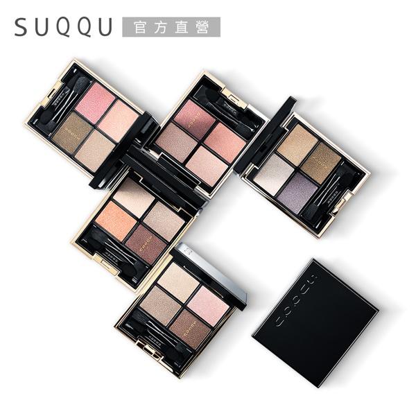 【SUQQU】晶采立體眼彩盤5.6g(色號01-05)