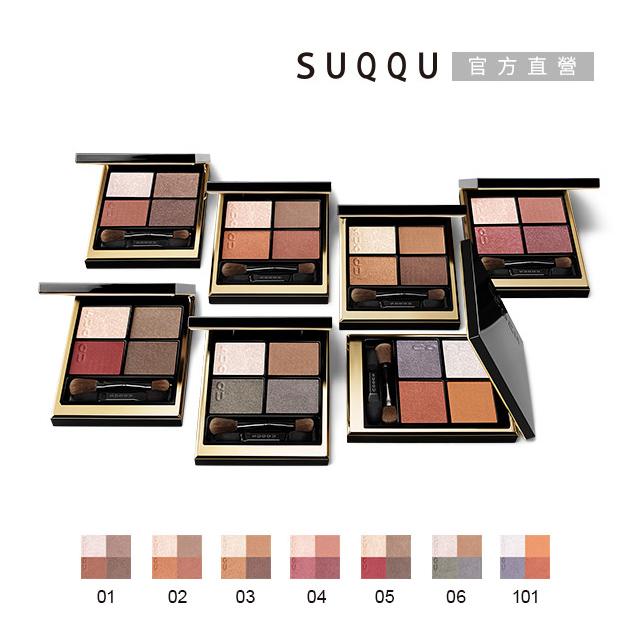 【SUQQU】晶采盈緻眼彩盤6.2g