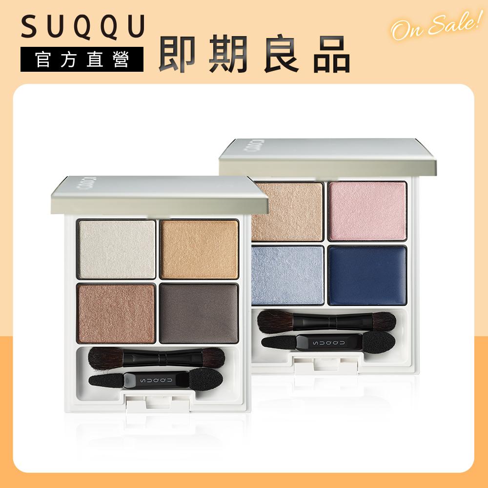 【SUQQU】晶采立體眼彩盤(色號105/106)(即期品)