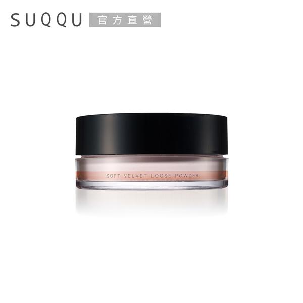 【SUQQU】晶采絲柔蜜粉17g